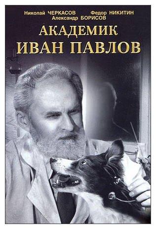 Academic ivan pavlov