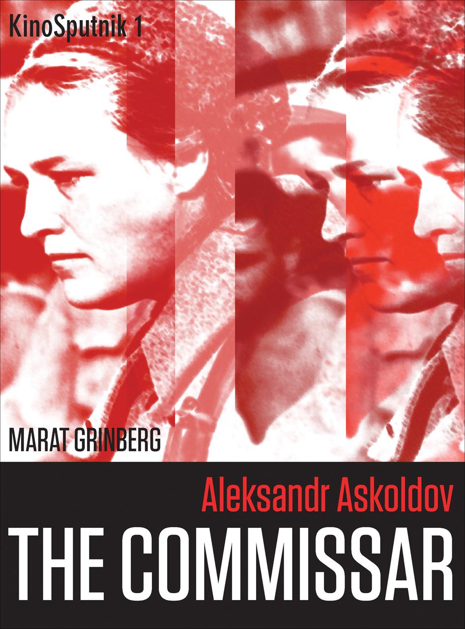 Alexander askoldov destiny of commisar