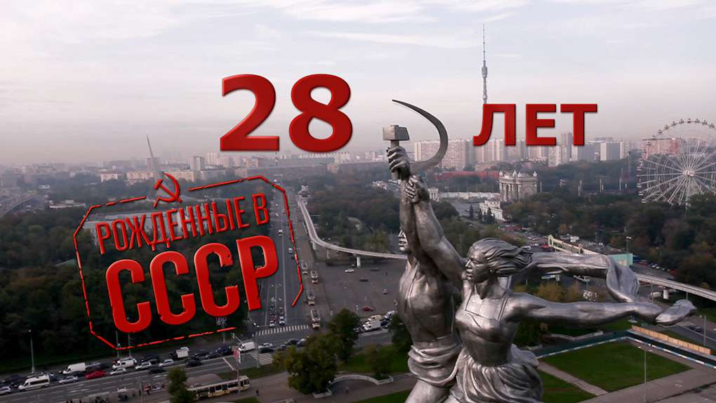 Born in the ussr 28 up children of change