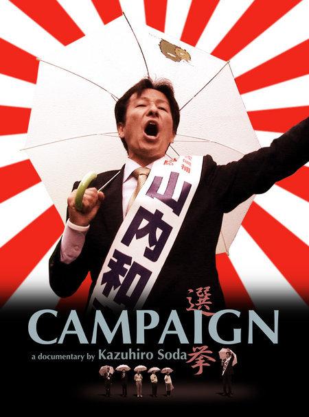 Campaign! the kawasaki candidate