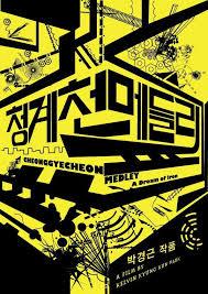 Cheonggyecheon medley a dream of iron